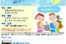 【子連れ参加OK】子育てとインターネット利活用を考えるフォーラム in はっち