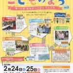 2月24日、25日は、「こどものまち」八戸市公会堂で! 定員、各日500名!