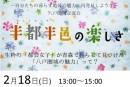 八戸圏域交流会「横浜から来た子育てママが見つけた八戸圏域の魅力って?」