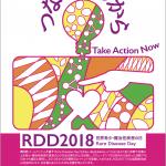 <世界希少・難治性疾患の日>2月18日 笑いヨガ 体験してみませんか!八戸市ユートリー 、入場無料!