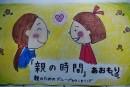11/21&12/19八戸市にて「親の時間」きゃらばんを開催します