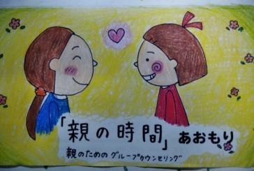 3/11「親の時間」あおもりの体験交流会が開催されます