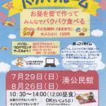 7月29日 湊公民館にてパクパクルーム! お昼をみんなで作って食べる!遊ぶ!