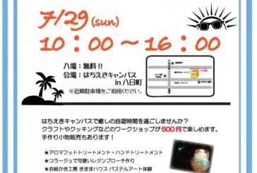 ALLワンコイン 夏休みの思い出たくさん!7/29(日)「はちえきオープンキャンバス」