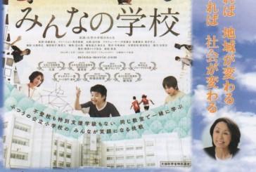 7月15日、日曜日に、みんなの学校上映&木村泰子氏講演会