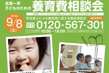 司法書士よる養育費相談会ー9月8日 フリーダイヤルで気軽に!