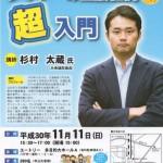 元衆議院議員の杉村太蔵さんが八戸市に!金融経済「超〜入門」
