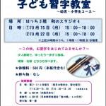 【体験会】子ども習字教室