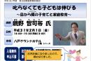 叱らなくても子どもは伸びる! 親野智可等さんが八戸市にやってくる。