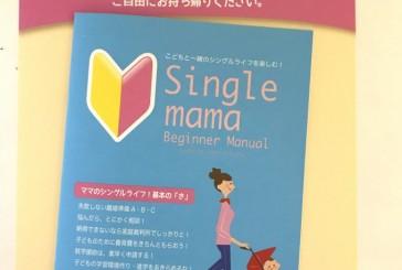 シングルママビギナーマニュアル!発行!