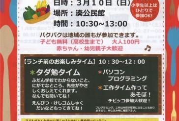パクパクルーム3月10日 子ども参加無料! タダ勉・工作タイムあるよ〜♪