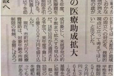 青森県の市の中で、いまだに子ども医療費給付限度額が272万円なのは、八戸市と弘前市だけ!