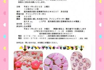〜アイシングクッキー教室のお知らせ〜