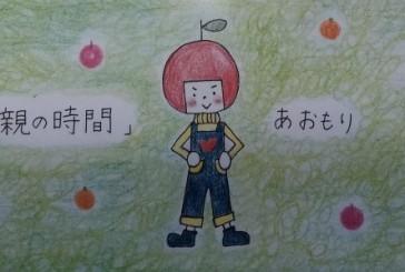 9/27「親の時間」きゃらばん in三沢市