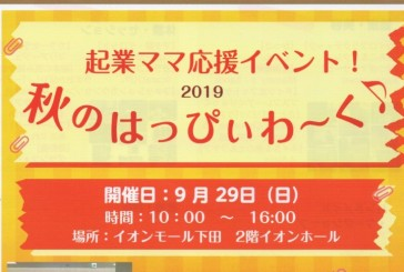これから起業したいママ!  9月29日秋のはっぴぃわ〜くイオンモール下田に集まれ!