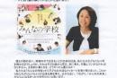 みんなで作る道徳の時間 10月3日(木)木村泰子先生