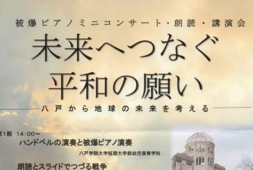 被爆ピアノコンサート・朗読・講演会 11月11日
