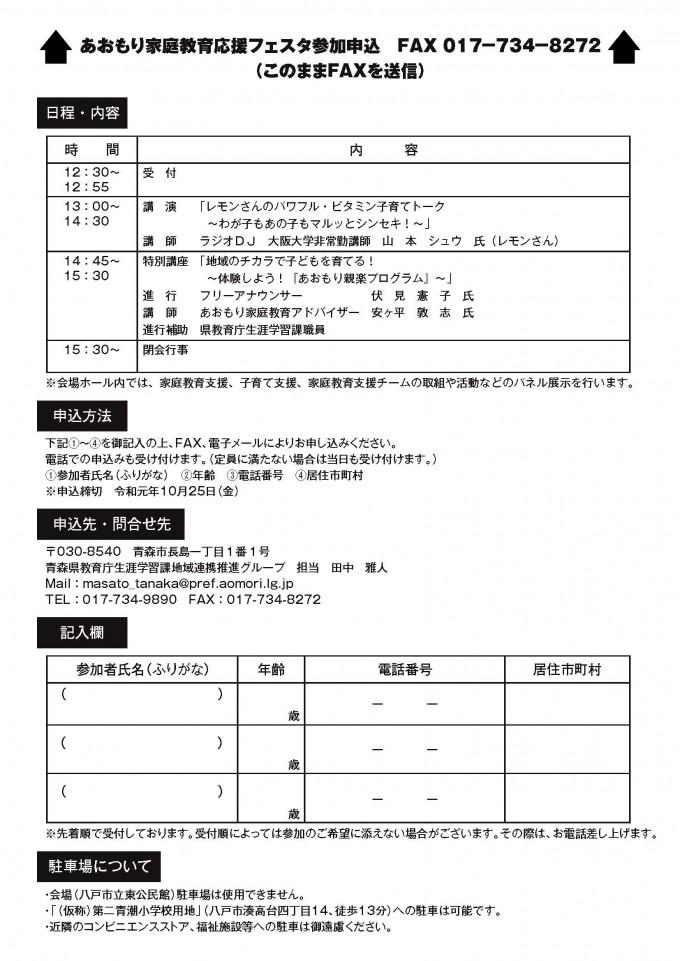 aomorikatei1104_ページ_2