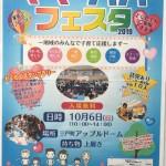 三戸町で、ママパパフェスタ! 10月6日(日曜日)