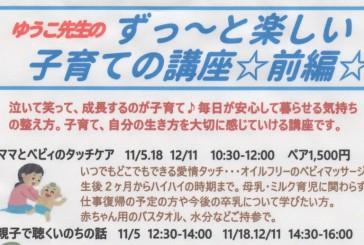 ゆうこ先生の「ずっ〜と楽しい子育て講座」はっち・和のスタジオで!
