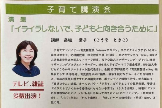 「感情的にならない子育て」の著者、高祖常子さんの無料講演会!
