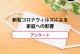 NHK青森局に協力! 新型コロナウィルスによる家庭への影響アンケートへのお願い!