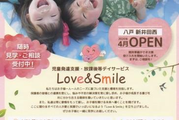 4月OPEN  Love&Smile  児童発達支援・放課後等デイサービス、見学・相談受付中!