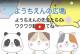 ようちえんの広場の動画を見てみよう!