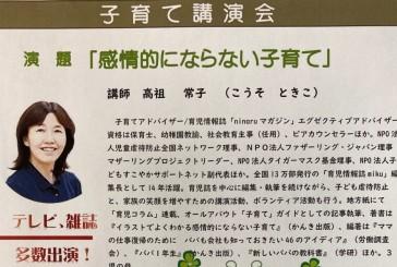 ZOOMで繋がる!〜11月15日「感情的にならない子育て」講師 高祖常子氏 無料!