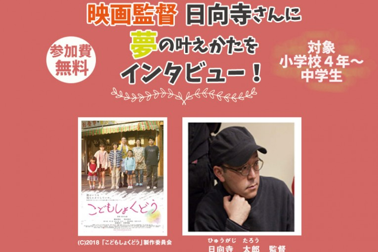 【参加費無料】乗り越えるモチベーションUP!映画監督日向寺さんにインタビュー!