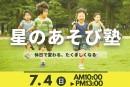 星のあそび塾・7月4日! 参加者募集中!